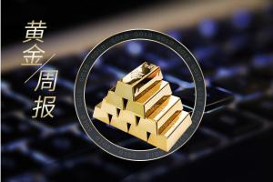 黄金周评:连涨五个月后金价创四年多最强一月 微妙局势下黄金左右逢源