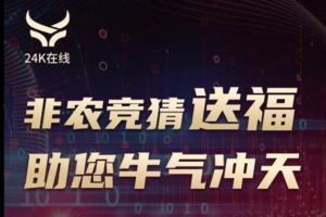 【24K在线】新年活动不断,福利不停