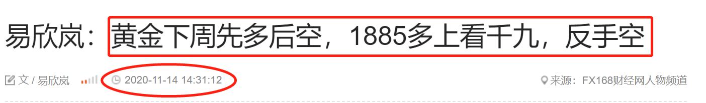 易欣岚:黄金本周思路总结及下周走势分析,68多上看84