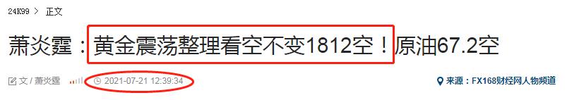 萧炎霆:黄金震荡下行晚间1807空!原油67.8回落多